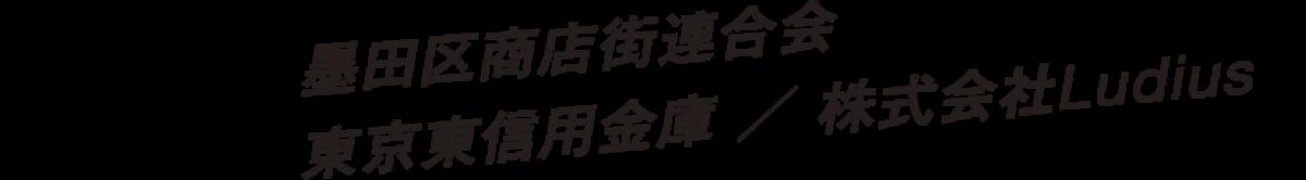 墨田区商店街連合会/東京東信用金庫/株式会社Ludius